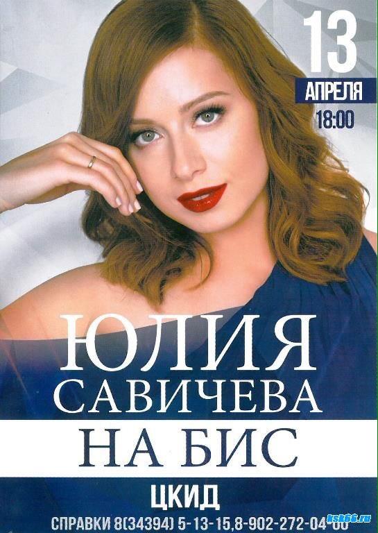 RT @FanSavicheva: @JuliaSavicheva | Гастроли: https://t.co/AVCE2xUoig   13.04.2016 – Красноуфимск, ЦКиД https://t.co/o8rpXq3Xtb