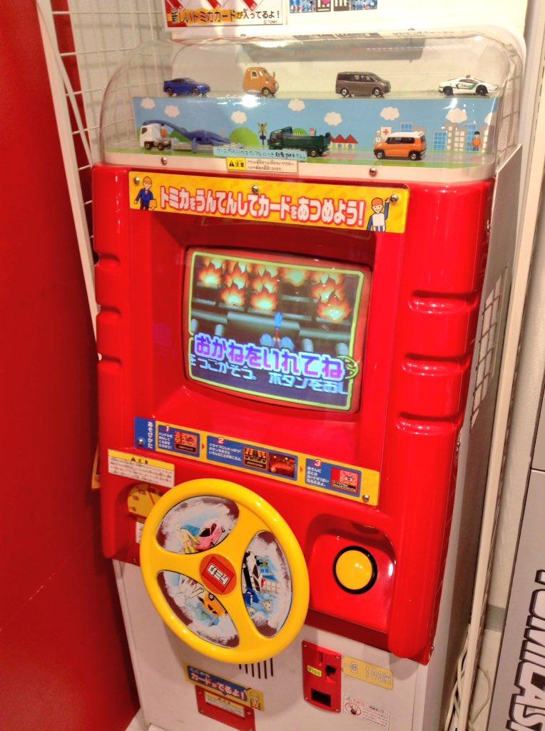 この赤いボディにハンドルのついた筐体…1プレイ100円で車のカードが一枚出てくる…じゃ、ジャイロゼッター…!!ジャイロゼ