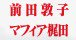 「シン・ゴジラ」のキャスト一覧、前田敦子の下にマフィア梶田って何事? https://t.co/TVCHTpnOP4 https://t.co/clC8pCe08e