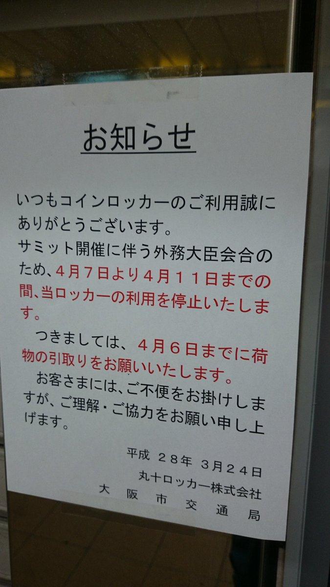 東梅田駅も、次の週末はロッカー使えなさそうでした。  行かれる方は、お気をつけて https://t.co/F2yRrCGK8b