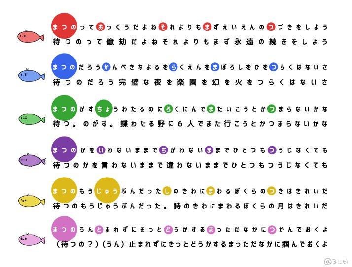 松の始めのころに別のアカウントで作ったやつだけども松の折句です #oriku https://t.co/WajAC0x4cY