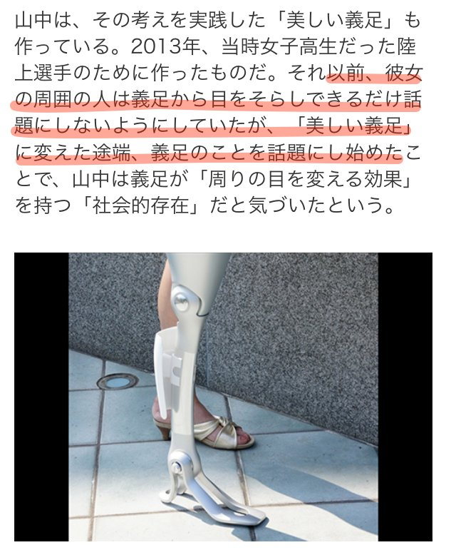 「義足が美しいと、義足そのものが話題になる」 コンプレックスと個性は紙一重。その薄い壁をデザインが超える。 コンプレックスも個性も、「人にどう見られるか」の違いでしかない。 https://t.co/OCjocySexR https://t.co/pv4cLSROr9