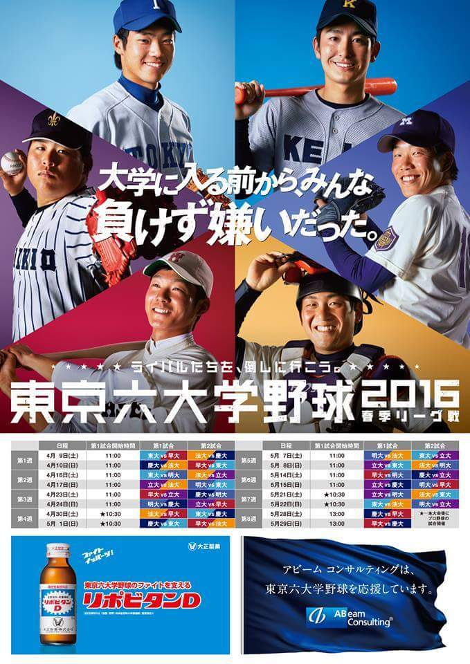 立教大学野球部の情報を大公開! – 野球君.com