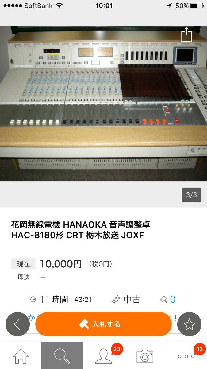 先月局舎移転した栃木放送の旧ミキサー卓がヤフオクに出てる! https://t.co/RquYAakZQC