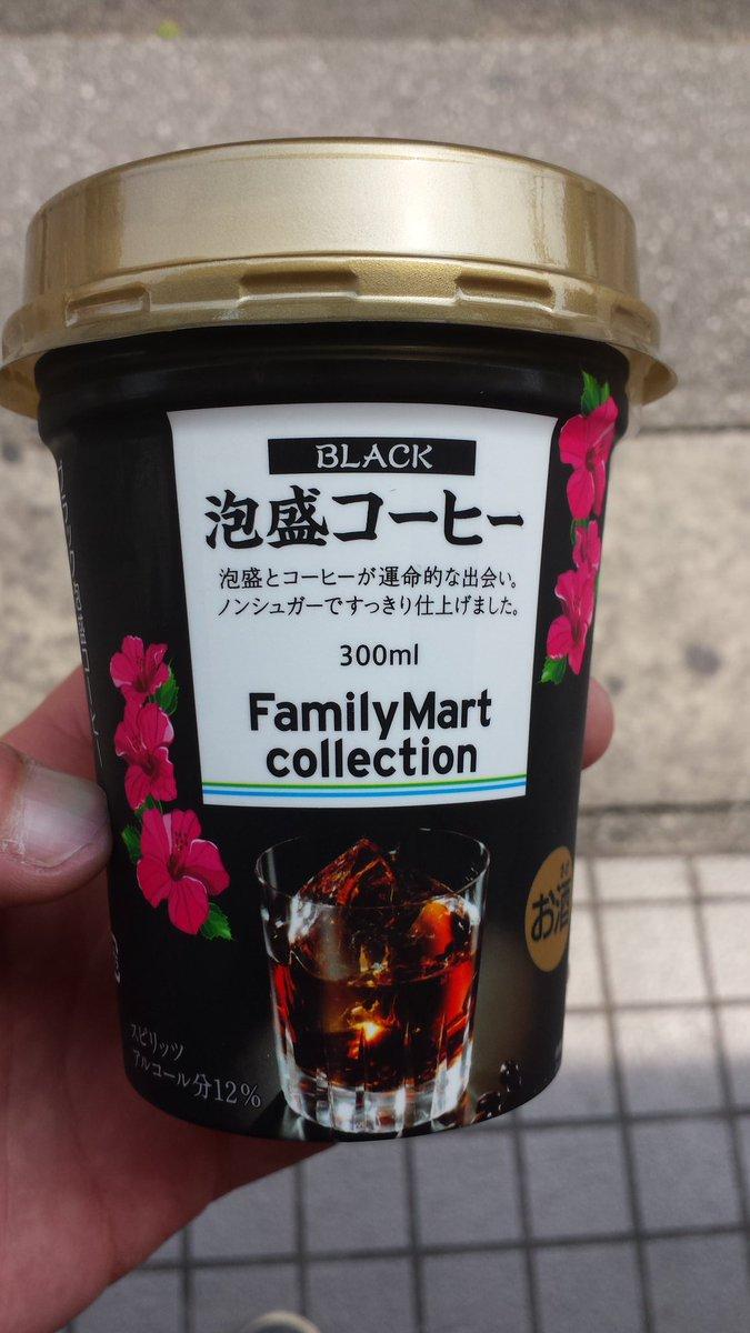 気になる  RT @sonakason: 沖縄のファミマに売ってるヤバい飲み物。アルコール度数12%とか気軽に飲むもんじゃなかったけど開けてしまった https://t.co/8lcM5OcSHO
