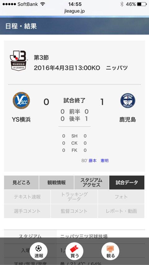 アメブロを更新しました。 「Jリーグ初勝利! 鹿児島ユナイテッドFC、アウェイ横浜でY.S.C.C.横浜に勝利!」→https://t.co/FufLUhWvcD https://t.co/zsCYKNhskH