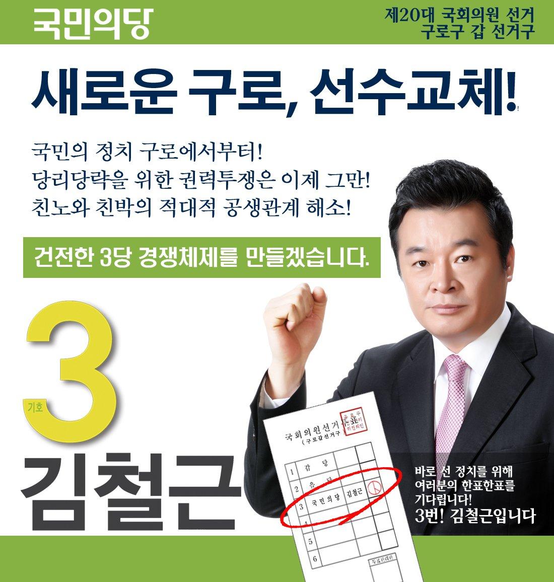 새로운 구로, 선수교체! 바로 선 정치를 위해 2016년 4월 13일 !  3번 김철근을 찍어주십시오!!! https://t.co/LO7pXD0Hlh