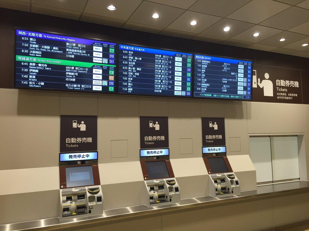 #バスタ新宿  券売機、発券カウンター https://t.co/TgW9dCisKq