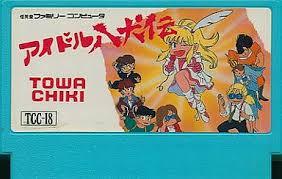 【アイドル八犬伝/トーワチキ(1989年)】コマンド選択型アドベンチャーゲーム。終盤で意外などんでん返しが待ち受けており