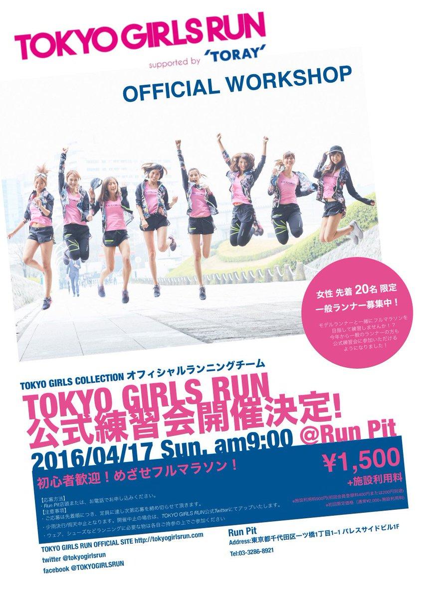 【☆女性限定イベントのお知らせ☆】TOKYO GIRLS RUNのモデルと一緒にフルマラソンを目指してみませんか?先着20名様限定にて公式練習会に参加できるチャンスですよ♪TGR HP https://t.co/eGc8ms2QvT https://t.co/eLxecwU52G