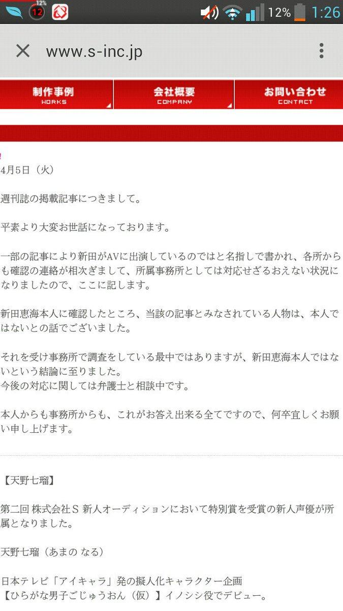 新田恵海 所属事務所HPより https://t.co/9enBBdeyzq
