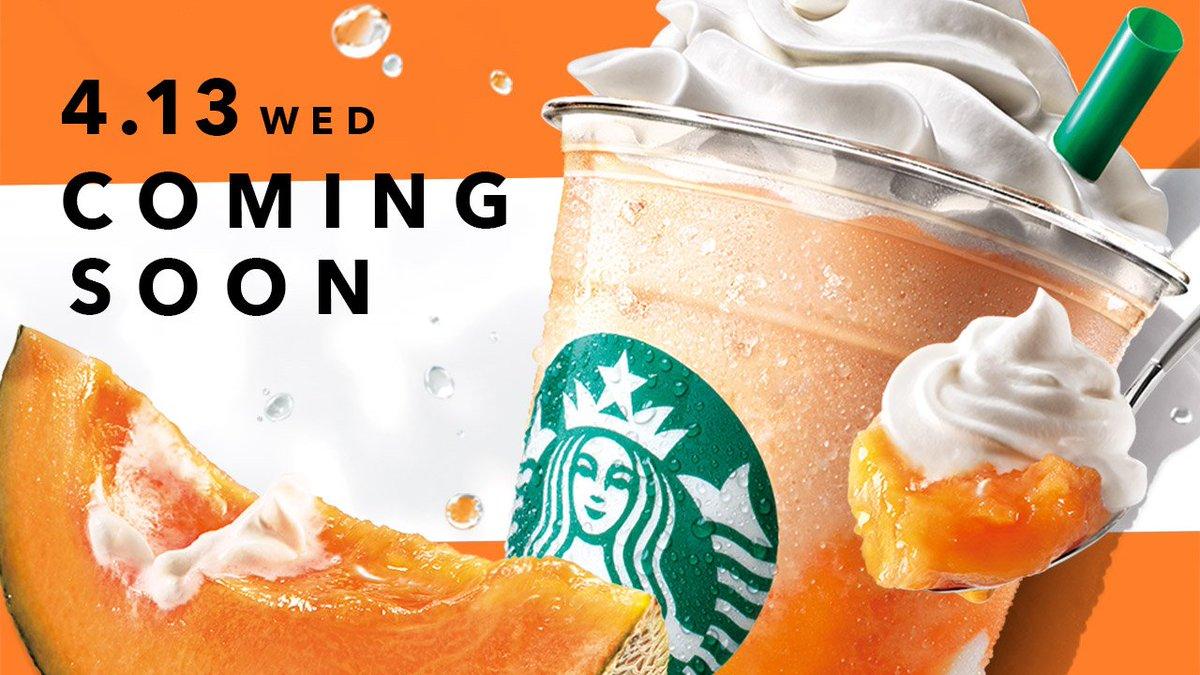 4/13(水)から『カンタロープ メロン & クリーム フラペチーノ®』が新登場!My Starbucks会員の皆さまには、一足早く詳細な情報も。 .https://t.co/freHIrWes4 https://t.co/mFWPXK55T2