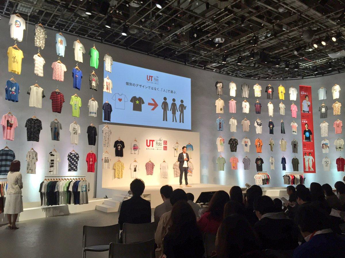 ユニクロが、Tシャツの月額キュレーションサービスをはじめます。 https://t.co/R6sc0Me2wH 好きなピッカーを選ぶだけ。あとはボーッとしてるだけで、毎日オシャレTシャツ届く。とにかく安い。限定で初月無料! https://t.co/Go3ZiCzkfS