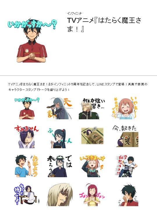 株式会社インフィニットからTVアニメ『はたらく魔王さま!』のLINEスタンプがリリースされました! ぜひ皆さんもカツドゥ