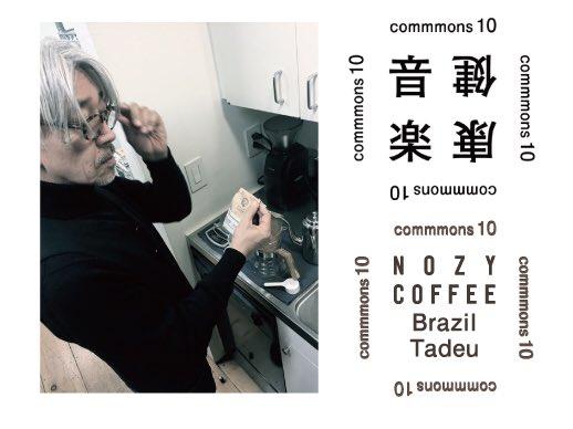 4/9.10 commmons が恵比寿ガーデンプレイスで10周年記念イベントを開催。NOZY COFFEEも参加します!坂本龍一さん自らに選んで頂いたオリジンでドリップパックも販売!https://t.co/RiJbqsE2F3 https://t.co/a57pc4nkt6
