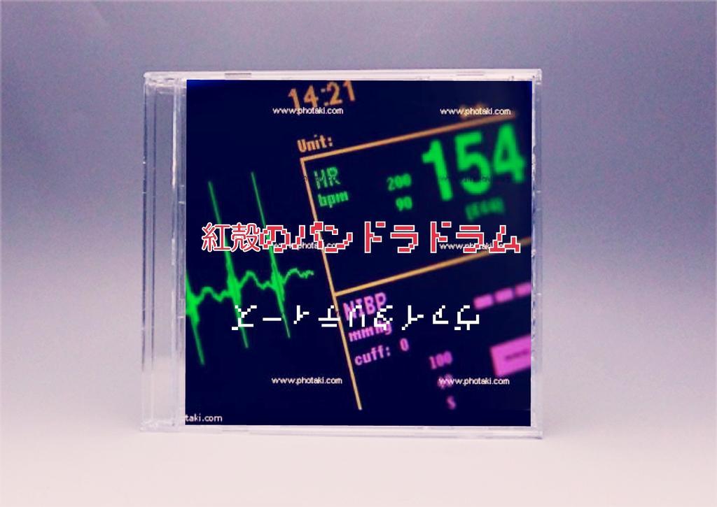 新曲『紅殻のパンドラドラム』の発売が決定しました!!よろしくお願いします!!
