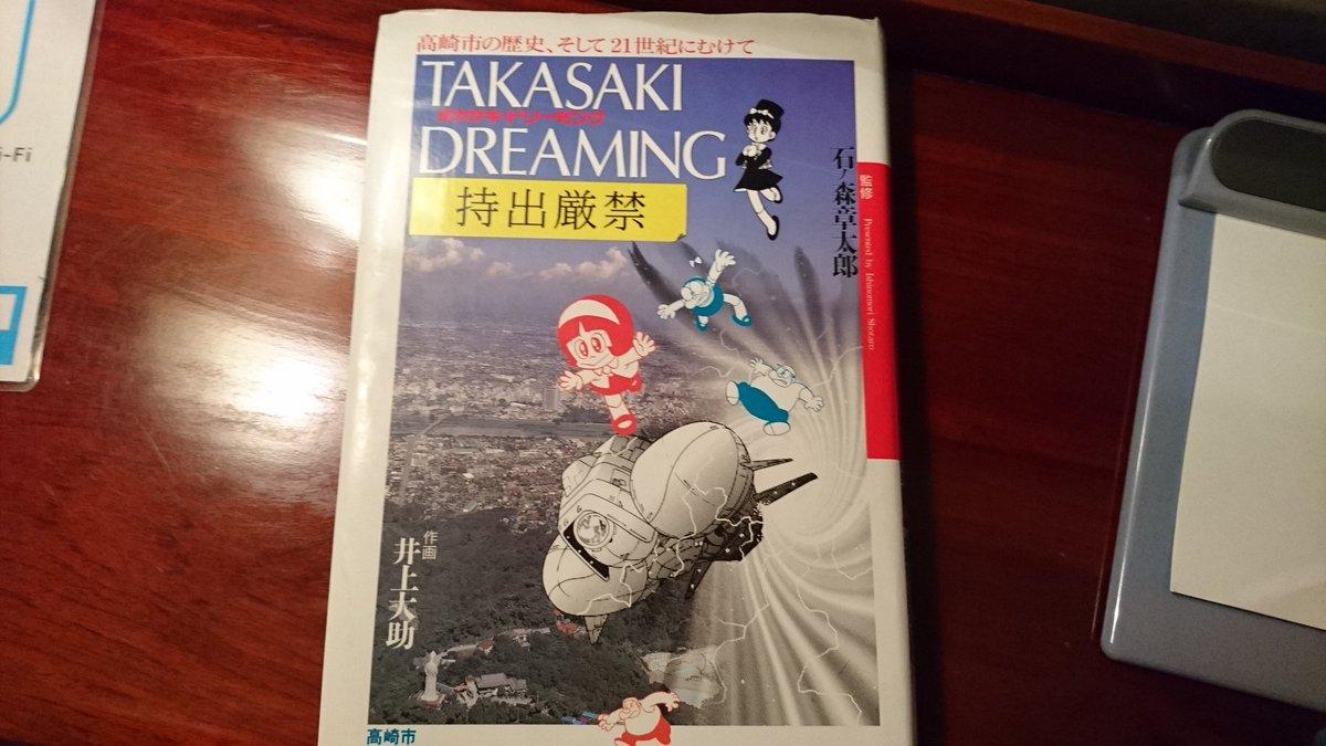 仕事で高崎にきていて宿をとってたんですが、宿の部屋に石ノ森章太郎監修という高崎の歴史マンガが開いてみたら、30年後の高崎がえらいことになってた https://t.co/2feKOji9ch