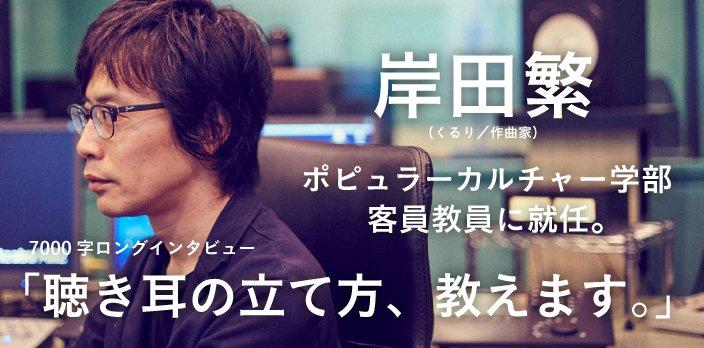 4月、京都精華大学 客員教員に就任した「くるり」岸田繁さんのインタビュー「聴き耳の立て方、教えます。」をアップしました。ポピュラーカルチャー学部にご期待ください!https://t.co/yNu9Y4n6Hr https://t.co/t5jUYfIA75