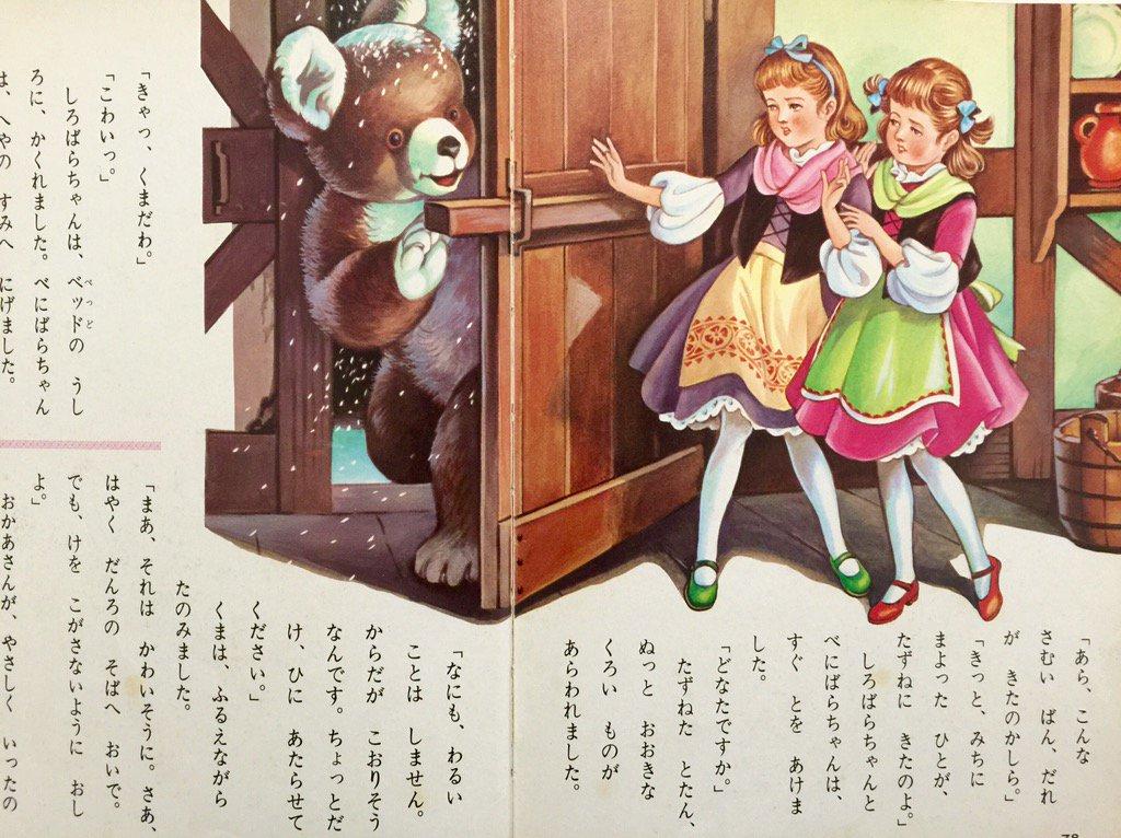 「きゃっ、くまだわ。」 「こわいっ。」  現れたのは着ぐるみのようなクマで余計にこわい… しろばらべにばら (昭和45年)イラストは高畠華宵先生 https://t.co/JRto5i8YiY