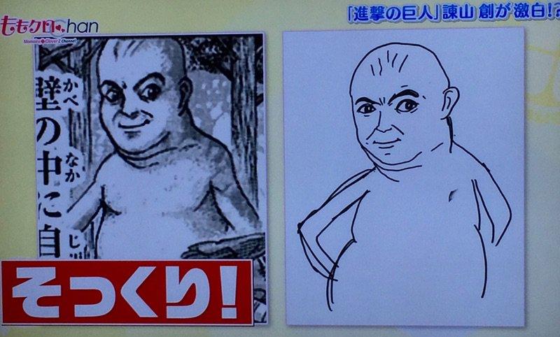 諌山先生、しおりんのブッチャーの絵をパクって「進撃」に描いたことを激白w  #momoclo https://t.co/2FtMqWgVwx
