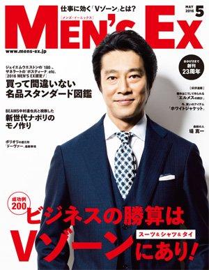 堤 真一さんの表紙が目印! MEN'S EX 5月号本日発売! https://t.co/jw5EuVSb4r https://t.co/2T34JdUI3X