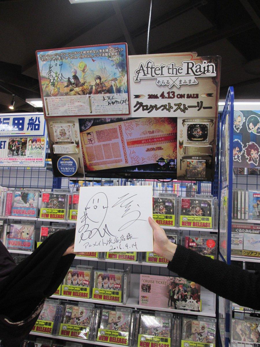【ご来店!!】4月13日にCD「クロクレストストーリー」をリリースされたAfter the Rain (そらる×まふまふ)さんがご来店されたシブーーー!!!サイン色紙をいただいたシブ!!ありがとうございます!!CD絶賛発売中シブ!! https://t.co/ipuNKvijUr