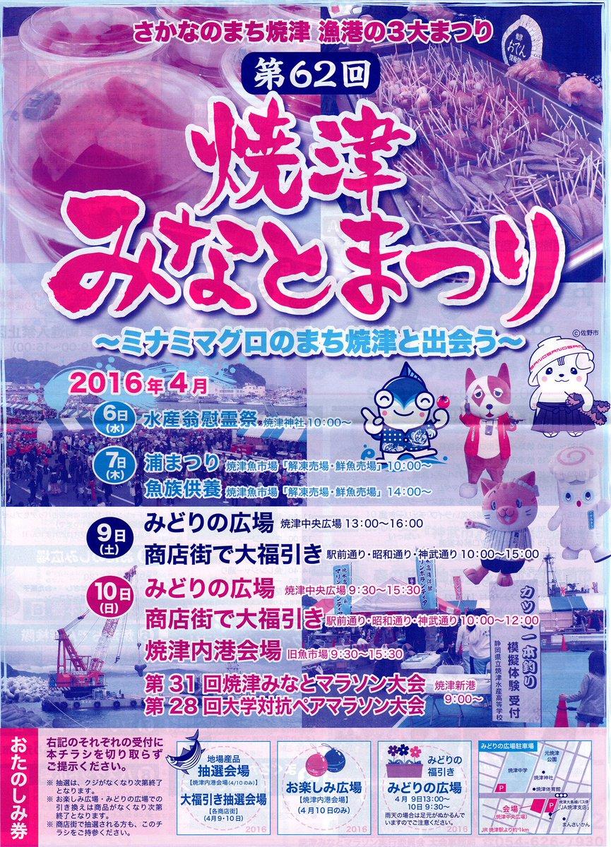【焼津みなとまつり】4月10日(日)9:30~15:30に焼津港内港で開催されます。11:10~11:40にふれあい広場で、SKE48の青木詩織さん、松村香織さん、福士奈央さんの3人とゆるキャラによるステージイベントを開催します。 https://t.co/WNNr0gLtsg