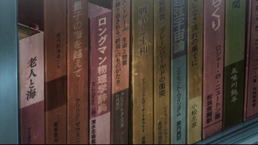 沖田艦長がヤマトに持ち込んだ書籍一覧。「心は量子で語れるか」「戦争と人間」「宇宙のからくり」「果てしなき流れの果てに」い