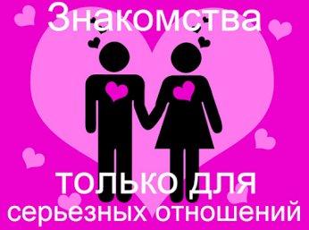 Новые сайты знакомств для серьезных отношений