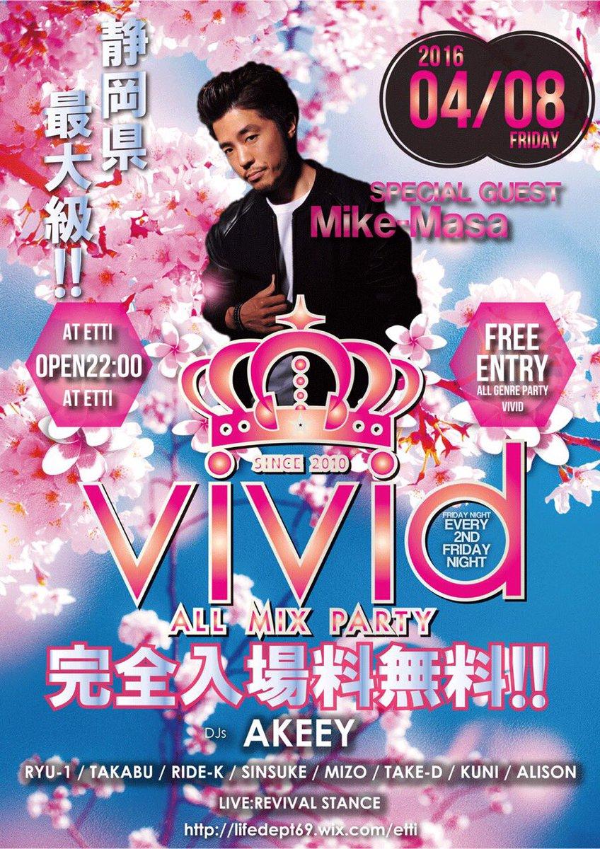 Tonight✔️  vivid at Etti(静岡)  今夜は是非Ettiに遊びに来てください