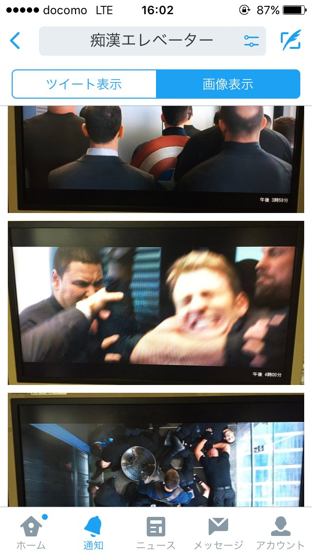 痴漢エレベーターで検索したらヒットするエロ画像です!!!ご覧ください!!!! https://t.co/H93hdg53EW