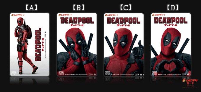 『デッドプール』@DeadpoolMovieJPムビチケを明日販売♪更に!当サイト限定で4種まとめて買った人の中から【『デッドプール』オリジナルニットキャップ】を抽選で10名様プレゼントhttps://t.co/VKgUj0GDjl https://t.co/Ensoz8KUnr