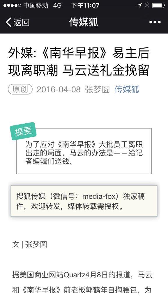 据说不少港媒已经收到了南华员工投递的简历……天要下雨,党要媒体,都是不可抗逆的呢。 https://t.co/PrTZTGMyMU