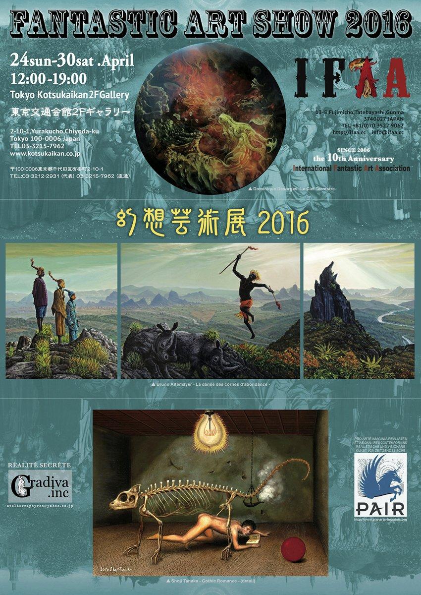展覧会のお知らせです。 「幻想芸術展2016」 4/24(日)-30(土)12:00~19:00 東京交通会館2Fギャラリー 今回はIFAA創設10周年を記念して、フランス、ドイツ等海外から15人もの作家が参加します。 https://t.co/h6A2aKT7bS