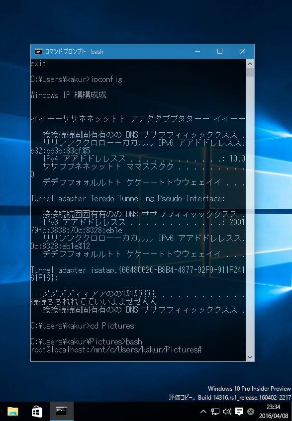 Windows君もbashが使えるようになってテンションあがってる https://t.co/2hbNv2NWtM