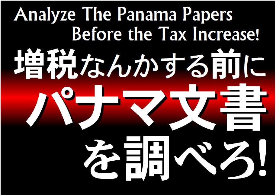 「増税なんかする前にパナマ文書を調べろ!」ネットプリント予約番号31143442 期限2016-04-16 23:59。画像パクツイもご自由にどうぞ。 #政府はパナマ文書を調べろ #肉球新党 #金持ちは税金払え https://t.co/N5MOxFOEIy