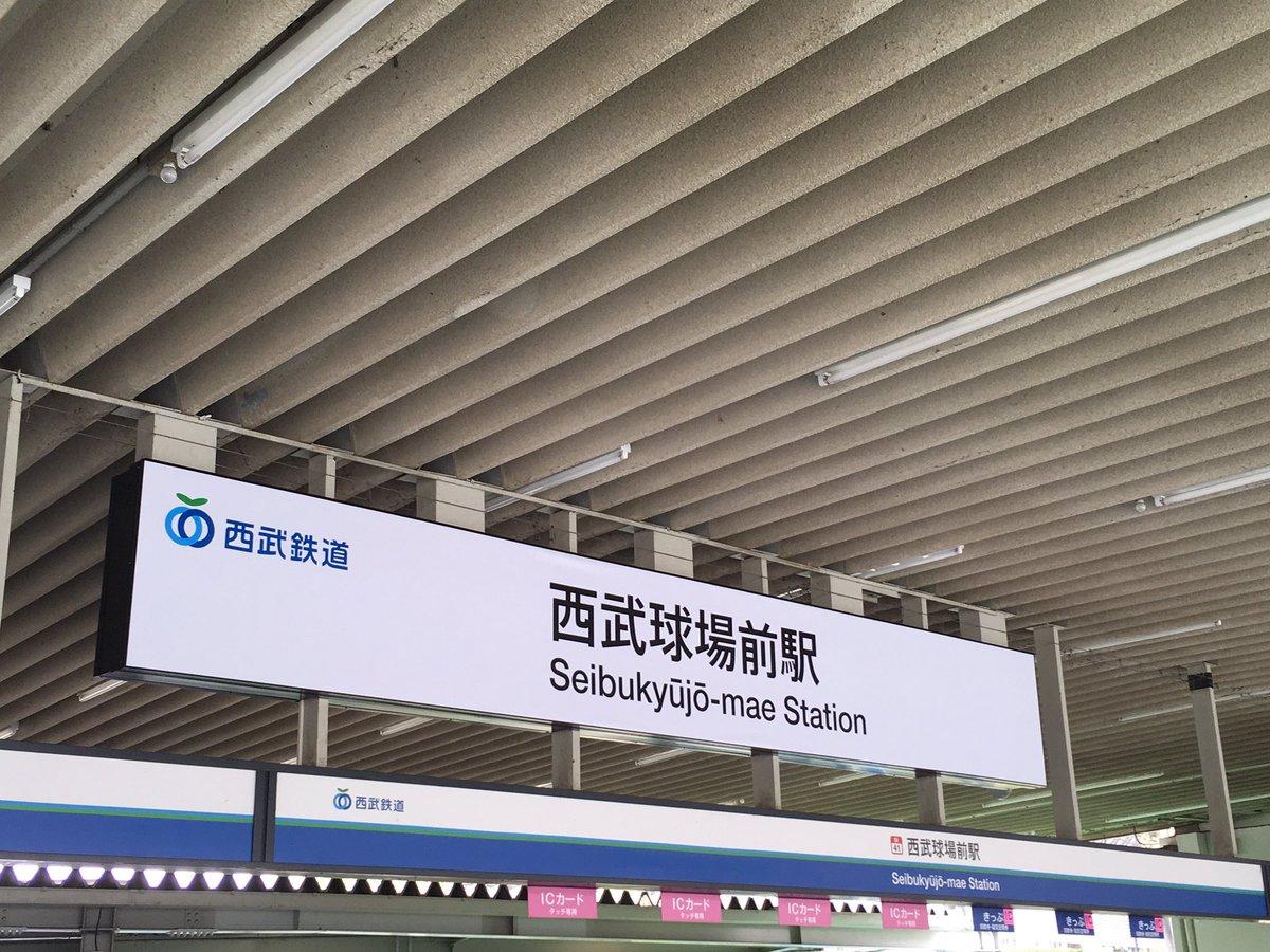 西武球場駅前で準備運動中。 まもなくスタートのMLIS第11弾。 初日MLIS GENESIS は原点回帰。 向かうは東京ドームです #nana_m https://t.co/9j721qmLNz