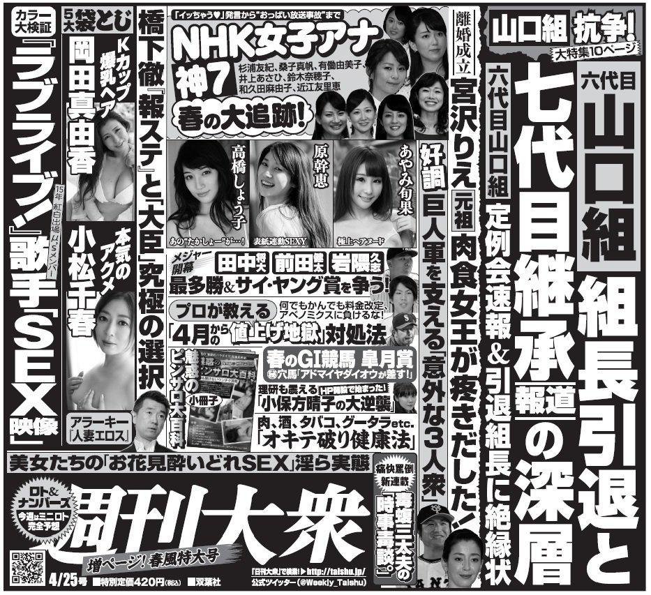 【あさイチ】有働由美子 その13【100年インタビュー】YouTube動画>7本 ->画像>911枚