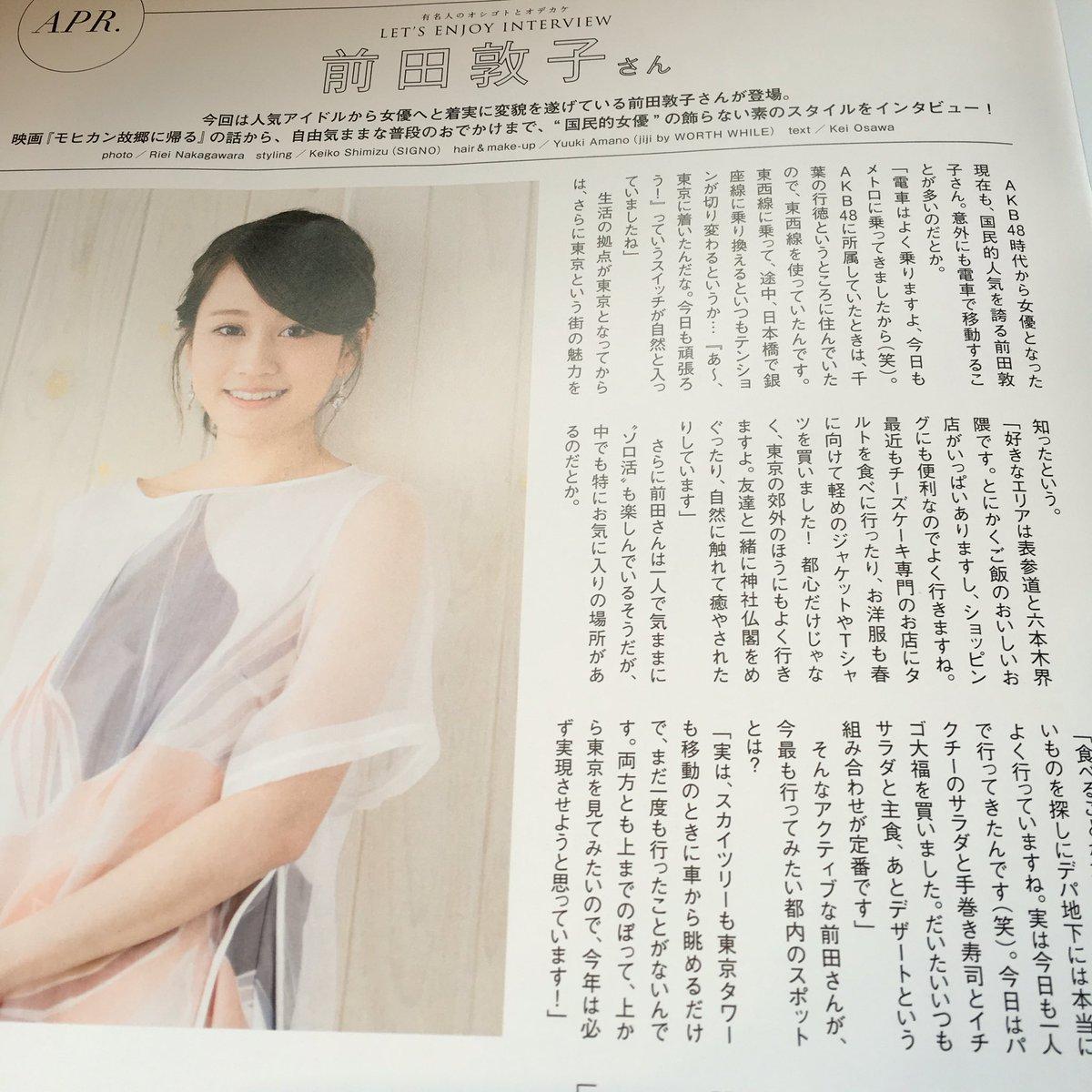 東京メトロのフリーペーパーで行徳出身を隠さずさらっと言っちゃう前田敦子さん。前から全然隠してないけど。 #行徳 https://t.co/oWDqHmTXm9