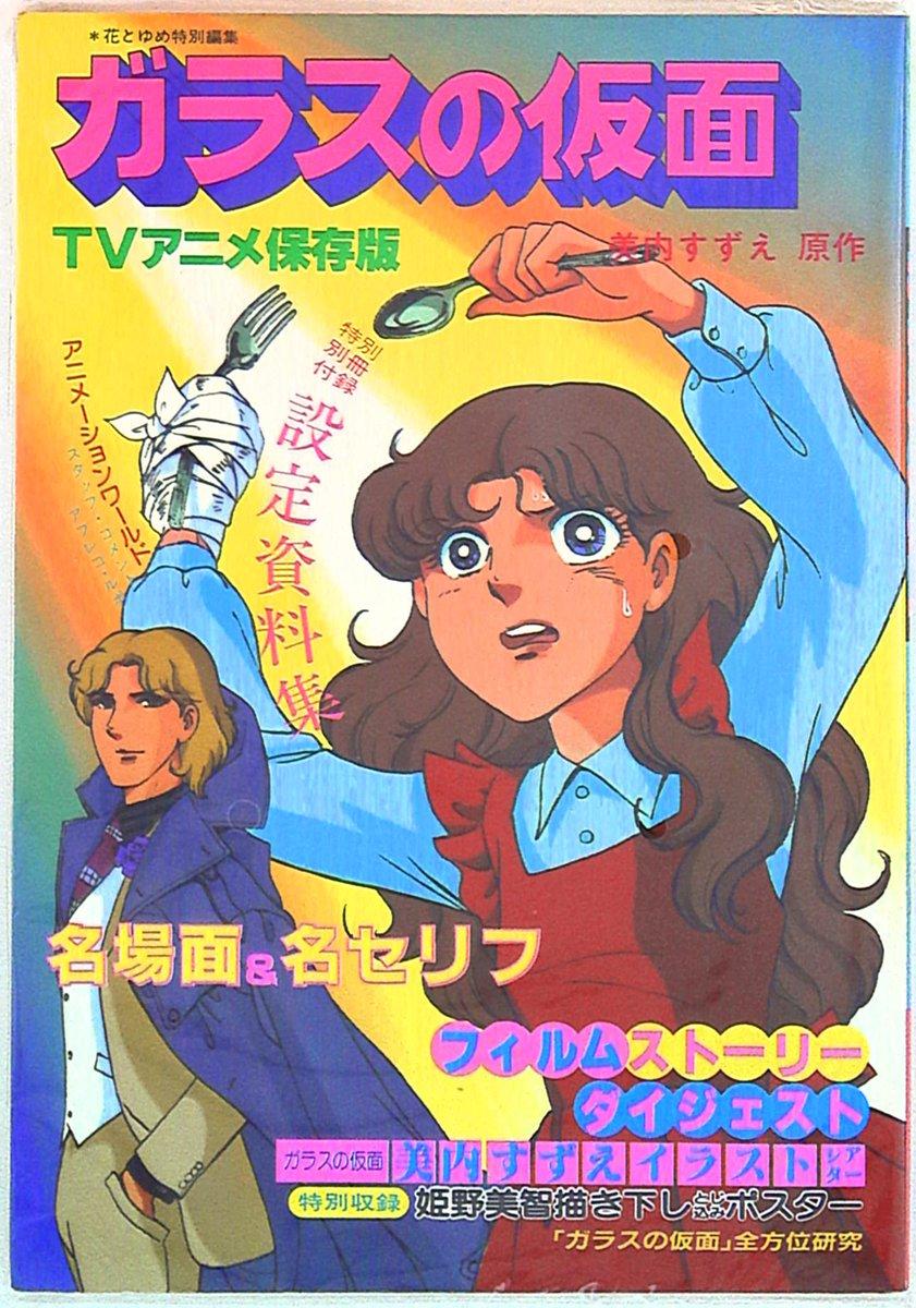 #今日は何の日 1984/4/9「ガラスの仮面」放送開始記念日!白泉社のムックの表紙がこわいw なんでこのポーズにしたし