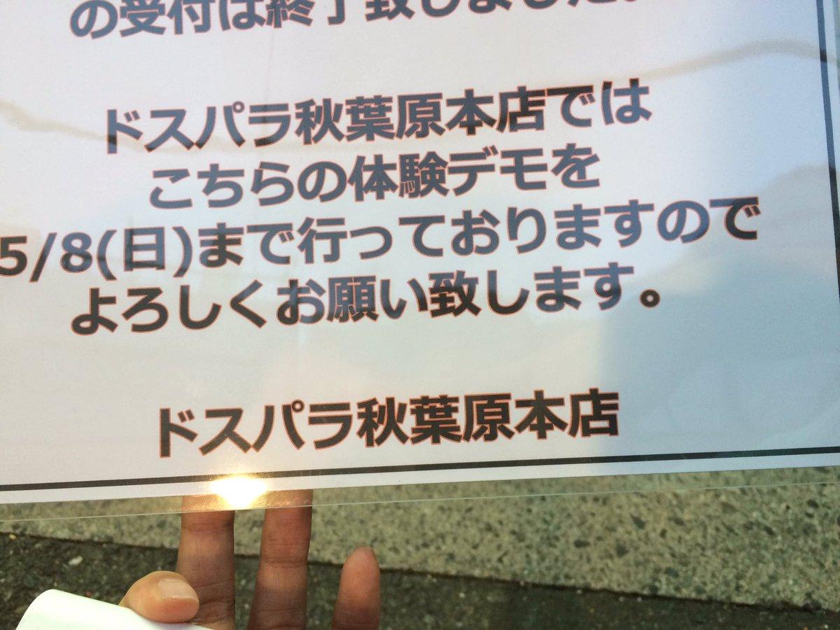 ドスパラ秋葉原本店さんでは、 平日でも12-18時に体験デモやって頂いてます!#muvluvVR https://t.co/gzVzpT9XPB