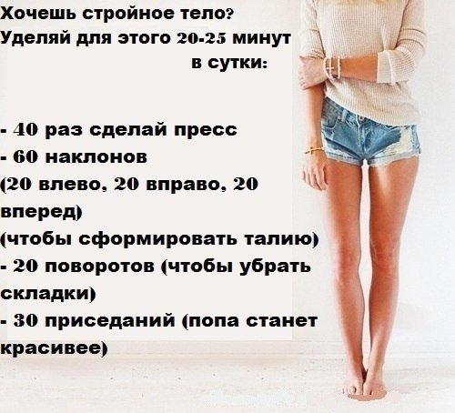 Сделай сам в домашних условиях красивое тело