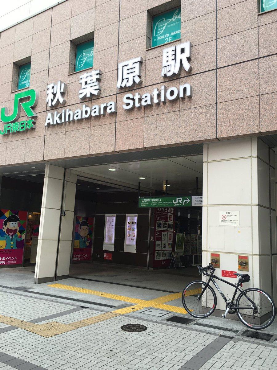 昨日からの疲労が全くとれていませんが、MLIS二日目まもなくスタート「MLIS FRONTIER -77 Climbs-」 都内の77つの坂を自転車で駆け上がり東京ドームへ向かいます。 出発地点は近所秋葉駅から。 #nana_m https://t.co/99paftAfPV