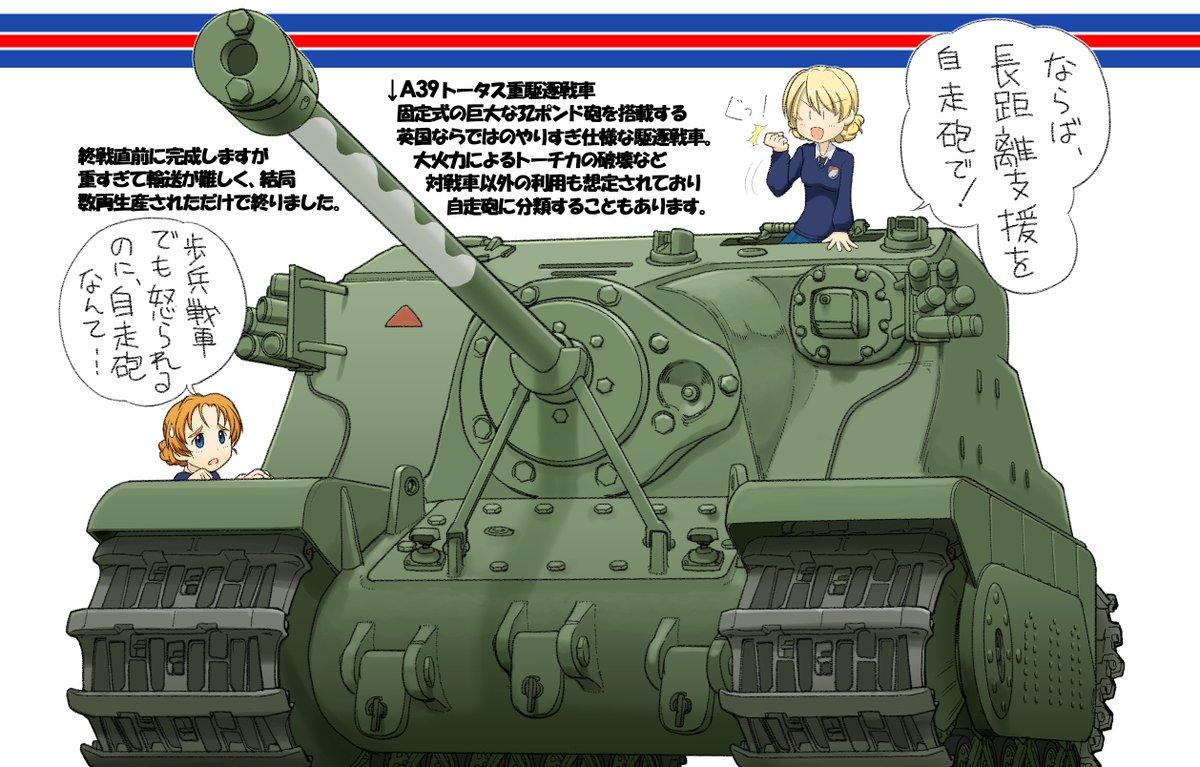 ガルパン再掲ですがお願いします(^o^)/ #わしの描いた戦車を見てくれい https://t.co/Ku1khNn2nB