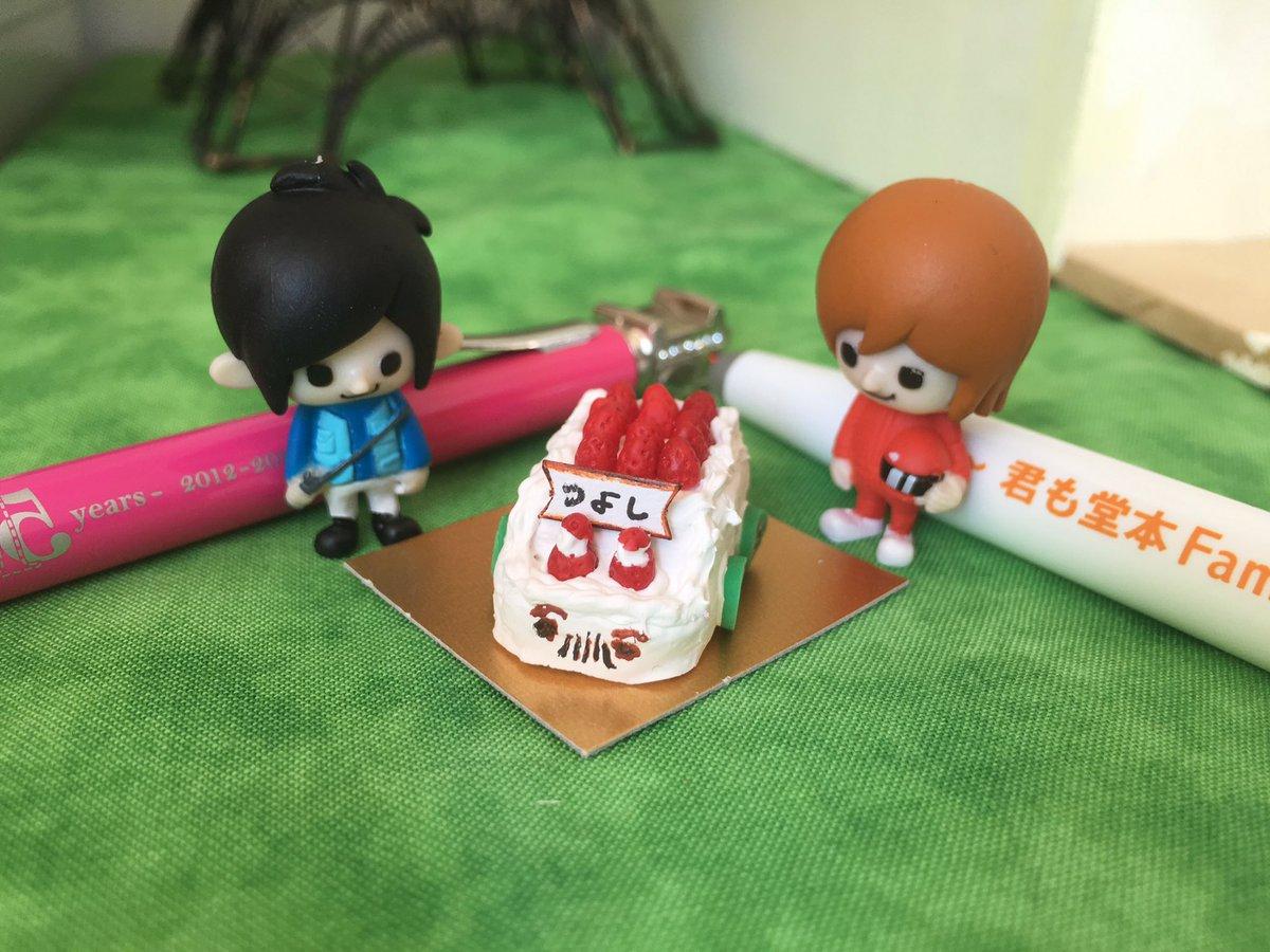 【どーるきっず】  ┏┓┏┓。・゚゚・。。゚♡ ┃┗┛ appy♡ ┃┏┓┃ birth✿ ┗┛┗┛  day*゚✾     ♬。.。.祝☆。.。♫  つよしさんお誕生日おめでとう!  #堂本剛37回目誕生祭_0410 https://t.co/YQRTvRaaPN