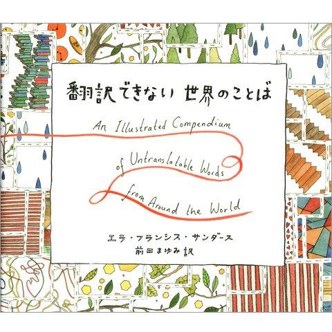 新入荷『翻訳できない 世界のことば』(創元社)は日本語のWABI-SABIのような母国語としていない限り、掴みとることができない意味を秘めた世界中の言葉を集めた興味深い本。 https://t.co/kBZJHfrbkp https://t.co/V0yQrL9RX0