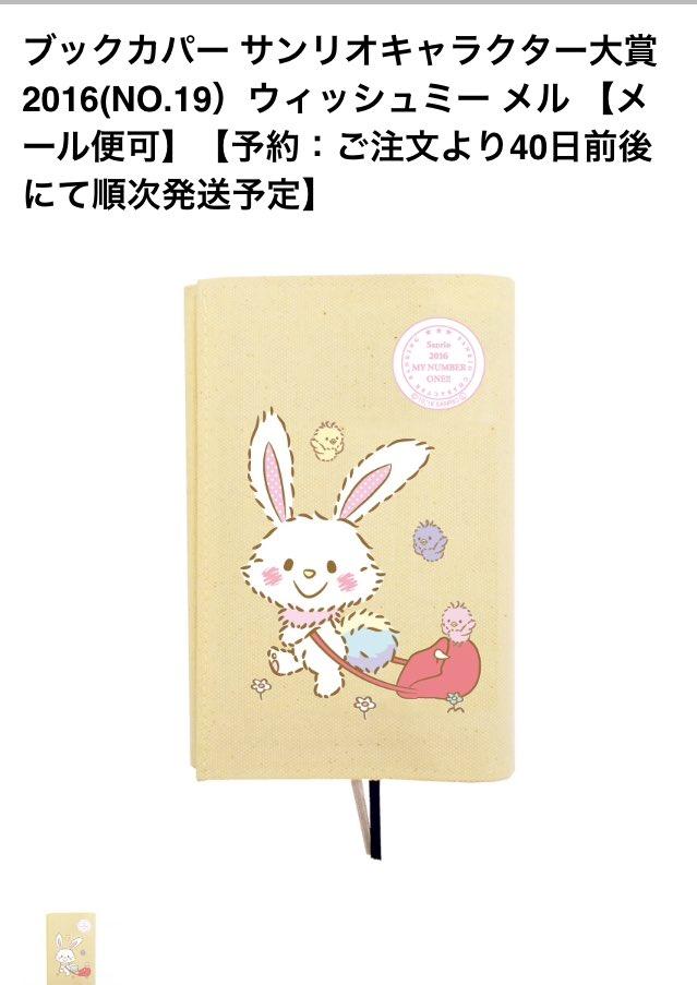 ウィッシュミーメル 壁紙 iphone