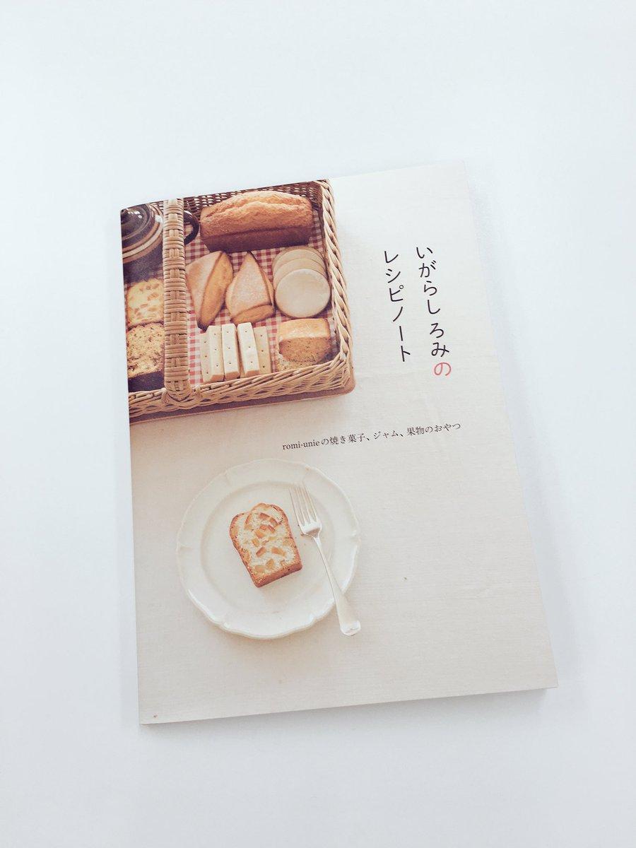 おはようございます!見本の本が届きました!  4月20日発売  いがらしろみのレシピノート です。よろしくお願いします! https://t.co/zXxIWK7n9t