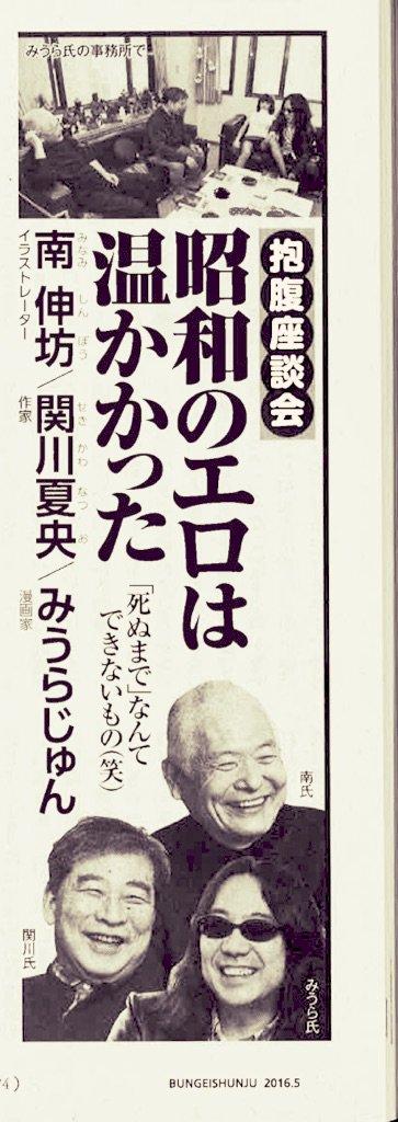 五月号に掲載されている南伸坊さん、関川夏央さん、みうらじゅんさん(+ラブドールの絵梨花さん)の座談会「昭和のエロは温かった」。爆笑です。ぜひお読みください! https://t.co/AtCrs9KxbW