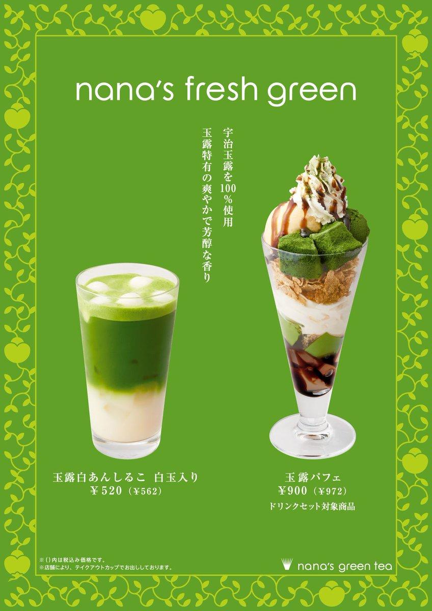 【4F ナナズグリーンティー】 〜nana's fresh green〜  *本日スタート*  初夏に向けて、ナナズより宇治玉露 を使った新メニューが届きました♪  どちらも、5/15までの 期間限定なのでお早めに! https://t.co/OxH7W62HNp